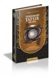 Al Quran New Hijjaz Terjemah Tasfir Perkata A5