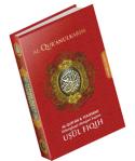 Al Quran Ushul Fiqih A5 Arofah